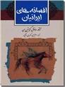 خرید کتاب افسانه های ایرانیان از: www.ashja.com - کتابسرای اشجع