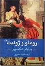 خرید کتاب رومئو و ژولیت از: www.ashja.com - کتابسرای اشجع