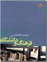خرید کتاب فرهنگ و دانشگاه از: www.ashja.com - کتابسرای اشجع