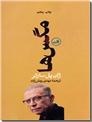 خرید کتاب مگس ها از: www.ashja.com - کتابسرای اشجع
