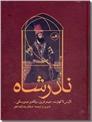 خرید کتاب نادر شاه از: www.ashja.com - کتابسرای اشجع