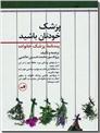 خرید کتاب پزشک خودتان باشید از: www.ashja.com - کتابسرای اشجع