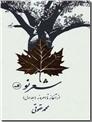 خرید کتاب شعر نو از آغاز تا امروز از: www.ashja.com - کتابسرای اشجع