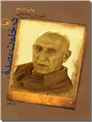 خرید کتاب در خلوت مصدق از: www.ashja.com - کتابسرای اشجع