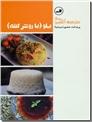 خرید کتاب پلو - با روش کته از: www.ashja.com - کتابسرای اشجع