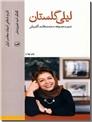خرید کتاب تاریخ شفاهی ادبیات معاصر ایران - لیلی گلستان از: www.ashja.com - کتابسرای اشجع