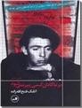 خرید کتاب در ماگادان کسی پیر نمی شود از: www.ashja.com - کتابسرای اشجع
