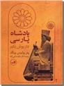 خرید کتاب پادشاه پارسی از: www.ashja.com - کتابسرای اشجع