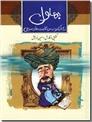 خرید کتاب بهلول در آثار مکتوب و حکایت های مردمی از: www.ashja.com - کتابسرای اشجع
