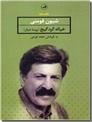 خرید کتاب خیاله گرده گیج - پرسه خیال از: www.ashja.com - کتابسرای اشجع