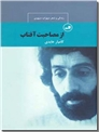 خرید کتاب از مصاحبت آفتاب - زندگی و شعر سهراب سپهری از: www.ashja.com - کتابسرای اشجع