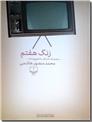 خرید کتاب زنگ هفتم از: www.ashja.com - کتابسرای اشجع