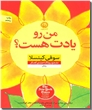 خرید کتاب من رو یادت هست از: www.ashja.com - کتابسرای اشجع