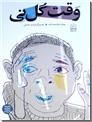 خرید کتاب وقت گل نی از: www.ashja.com - کتابسرای اشجع
