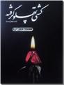خرید کتاب کشتی پهلو گرفته از: www.ashja.com - کتابسرای اشجع