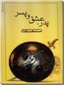 خرید کتاب پدر عشق و پسر از: www.ashja.com - کتابسرای اشجع
