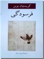 خرید کتاب فرسودگی از: www.ashja.com - کتابسرای اشجع