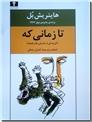 خرید کتاب تا زمانی که از: www.ashja.com - کتابسرای اشجع