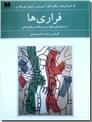 خرید کتاب فراری ها از: www.ashja.com - کتابسرای اشجع