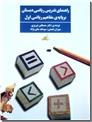 خرید کتاب راهنمای تدریس ریاضی دبستان از: www.ashja.com - کتابسرای اشجع