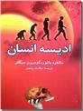 خرید کتاب ادیسه انسان از: www.ashja.com - کتابسرای اشجع