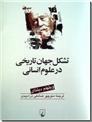 خرید کتاب تشکل جهان تاریخی در علوم انسانی از: www.ashja.com - کتابسرای اشجع