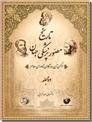 خرید کتاب تاریخ مصور پزشکی جهان از: www.ashja.com - کتابسرای اشجع