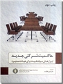 خرید کتاب حاکمیت شرکتی جدید از: www.ashja.com - کتابسرای اشجع