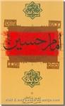 خرید کتاب امام حسین از مدینه تا کربلا از: www.ashja.com - کتابسرای اشجع