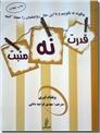 خرید کتاب قدرت نه مثبت از: www.ashja.com - کتابسرای اشجع