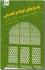 خرید کتاب پاسخ های کوتاه و تفضیلی به یکصدو چهارده سئوال قرآنی - 22 از: www.ashja.com - کتابسرای اشجع