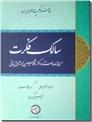 خرید کتاب سالک فکرت از: www.ashja.com - کتابسرای اشجع
