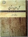 خرید کتاب حمل اولی و شایع رهیافتی تاریخی از: www.ashja.com - کتابسرای اشجع
