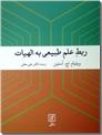 خرید کتاب ربط علم طبیعی به الهیات از: www.ashja.com - کتابسرای اشجع
