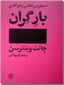 خرید کتاب بار گران اسطوره اطلس و هراکلس از: www.ashja.com - کتابسرای اشجع
