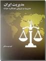 خرید کتاب مدیریت ایران - 2 از: www.ashja.com - کتابسرای اشجع