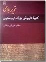 خرید کتاب تحریر ایلامی کتیبه داریوش بزرگ در بیستون از: www.ashja.com - کتابسرای اشجع