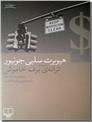 خرید کتاب ترانه برف خاموش از: www.ashja.com - کتابسرای اشجع