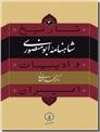 خرید کتاب شاهنامه ابومنصوری از: www.ashja.com - کتابسرای اشجع