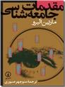 خرید کتاب مقدمات جامعه شناسی از: www.ashja.com - کتابسرای اشجع