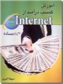 خرید کتاب آموزش کسب درآمد از اینترنت از: www.ashja.com - کتابسرای اشجع