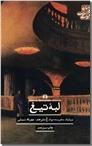 خرید کتاب لبه تیغ از: www.ashja.com - کتابسرای اشجع