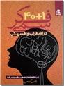 خرید کتاب 40+1 فکر سمی در اضطراب و افسردگی از: www.ashja.com - کتابسرای اشجع