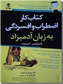خرید کتاب کتاب کار اضطراب و افسردگی به زبان آدمیزاد از: www.ashja.com - کتابسرای اشجع