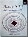 خرید کتاب انسان فلسفه عرفان از: www.ashja.com - کتابسرای اشجع