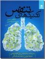 خرید کتاب تکنیک های تنفس از: www.ashja.com - کتابسرای اشجع