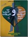 خرید کتاب چه چیزی را می توانید تغییر دهید و چه چیزی را نمی توانید ... از: www.ashja.com - کتابسرای اشجع