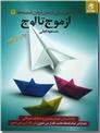 خرید کتاب از موج تا اوج از: www.ashja.com - کتابسرای اشجع