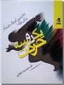 خرید کتاب یک دو سه حرکت از: www.ashja.com - کتابسرای اشجع