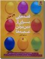 خرید کتاب قصه هایی برای از بین بردن غصه ها از: www.ashja.com - کتابسرای اشجع